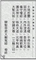 Screenshot of 關聖帝君大解冤經
