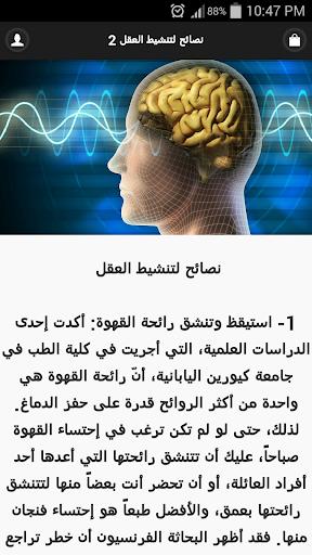 نصائح لتنشيط العقل 2