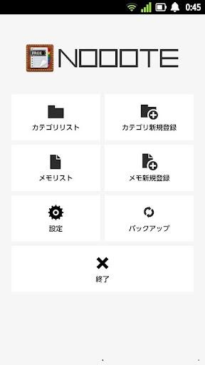 メモ帳 Nooote Free