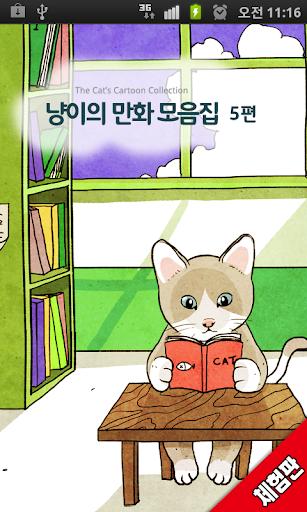 [만화] 냥이의 만화모음집 5편