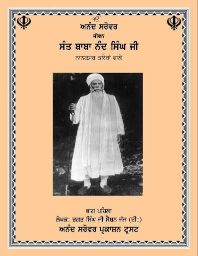 Anand Sarovar 1