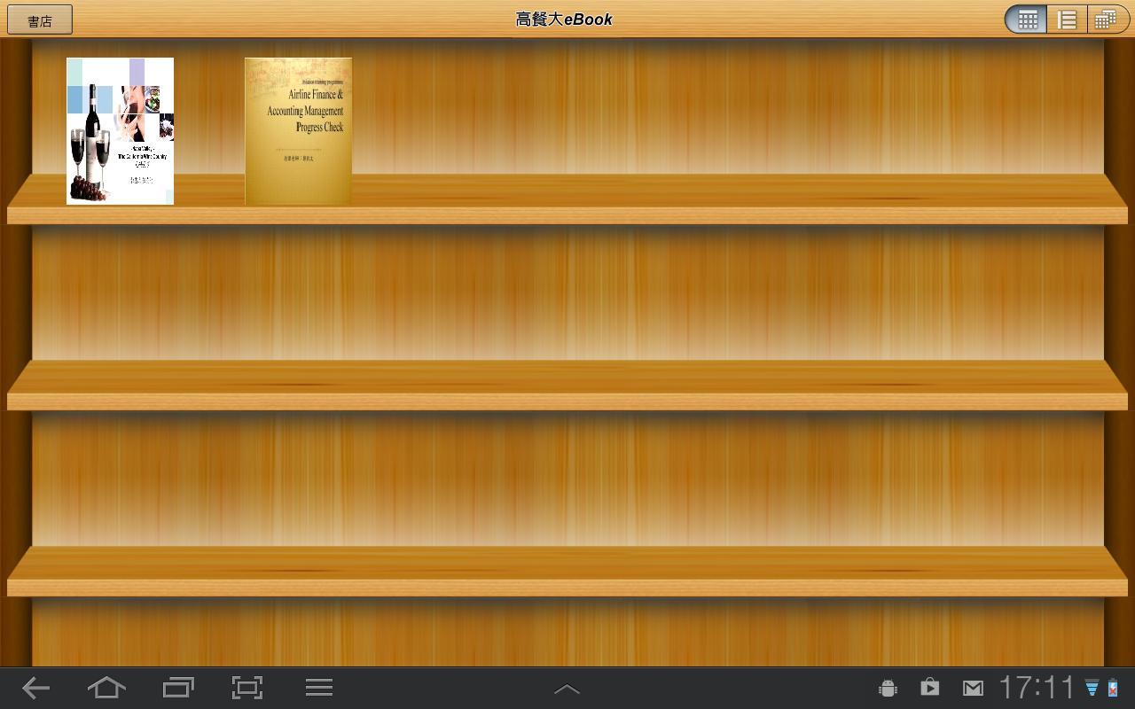 高餐雲端書櫃- screenshot