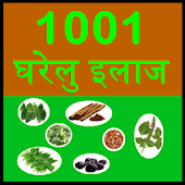 1001 Gharelu Upchar - remedies