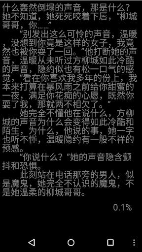 台湾总裁小说精华合集(简体版)