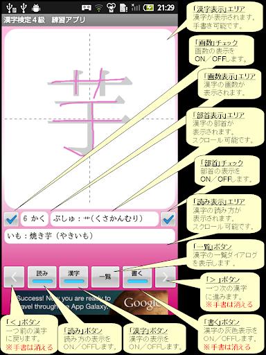 【無料】漢字検定4級 練習アプリ 女子用