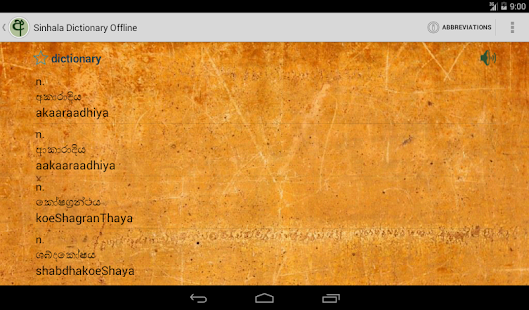 Sinhala Dictionary Offline Screenshot 36