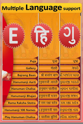hanuman chalisa in gujarati pdf file