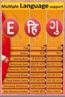 Hanuman Chalisa , Bhajan Audio- screenshot thumbnail