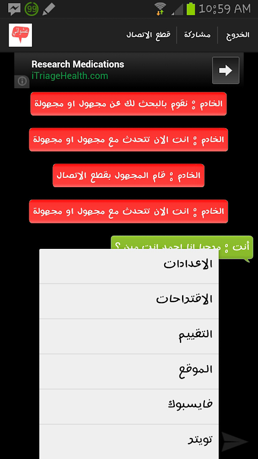 عشوائي - شات عربي - screenshot