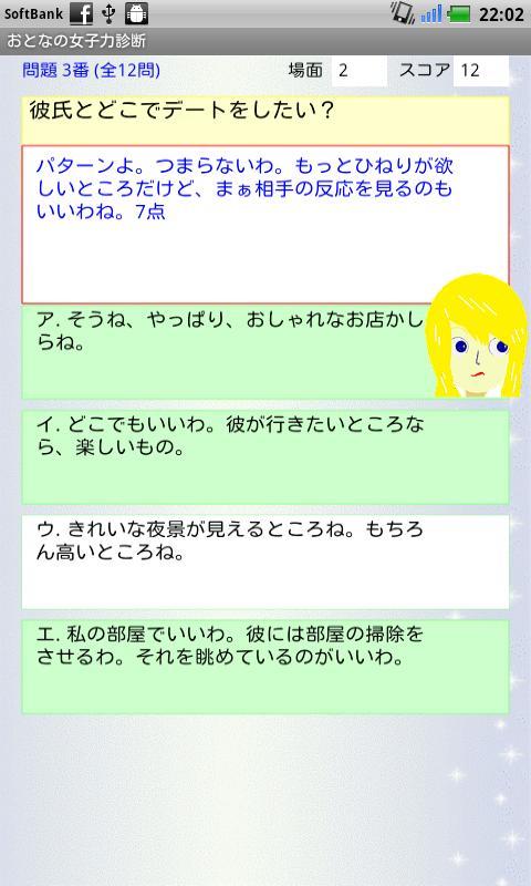 おとなの女子力診断- screenshot