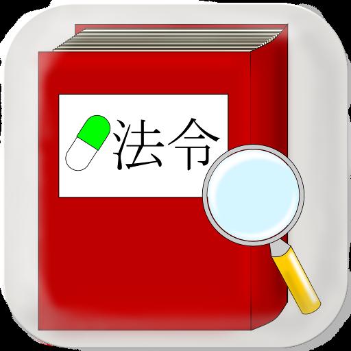 医疗の医療スタッフツール 法令検索 LOGO-記事Game