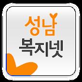 성남복지넷