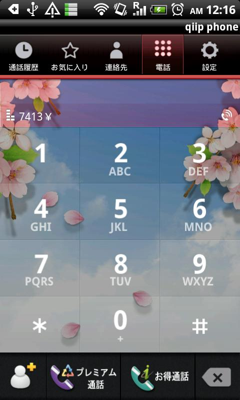 qiip phone - screenshot