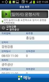 이트럭뱅크(차주용 - 컨테이너 & 카고)- screenshot thumbnail
