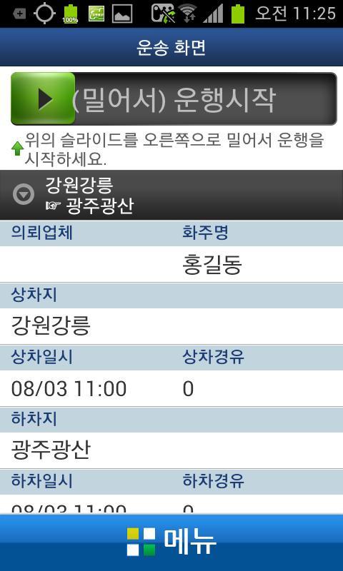 이트럭뱅크(차주용 - 컨테이너 & 카고)- screenshot