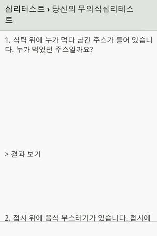심리테스트모음집 (연애/사랑/이성/남자/여자) - screenshot