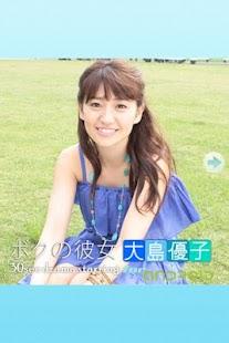 AKB48大島優子 ボクの彼女 3rd~虹とピンクスニーカー