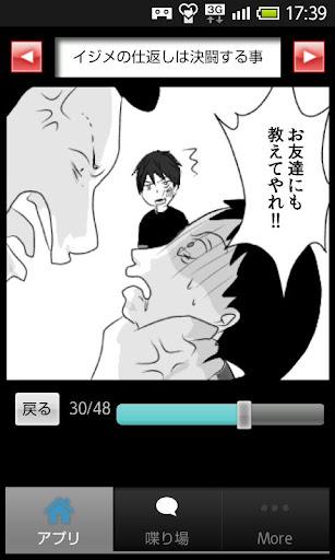 【免費漫畫App】[無料漫画]嘘のような本当にあった実体験マンガ vol.1-APP點子