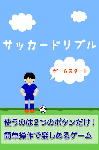 サッカードリブル