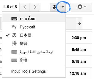 Input tool option