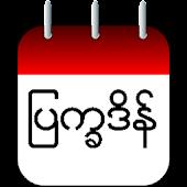 (Zgy) Myanmar Calendar 2015
