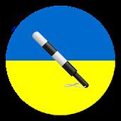 ПДД Украина 2015+