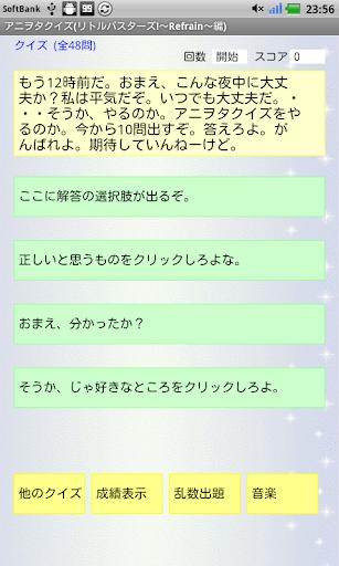 アニヲタクイズ リトルバスターズ!~Refrain~編