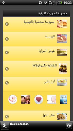 免費下載娛樂APP|موسوعة الحلويات الشرقية app開箱文|APP開箱王