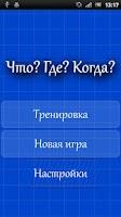 Screenshot of Что? Где? Когда? beta