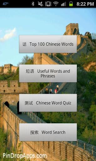 Easy Chinese Language Learning