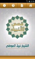 Screenshot of قصص الأنبياء ( نبيل العوضي )