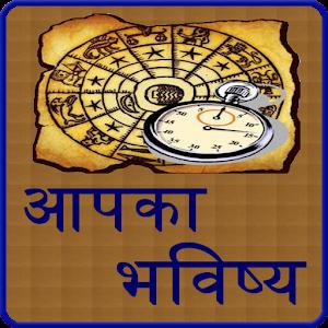 aapka bhavishya APK