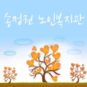 송정권노인복지관