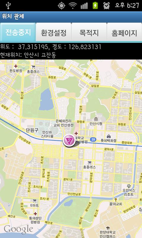 [위치 추적 & 위치관제] 스마트 위치관제 / 위치추적- screenshot