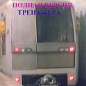ЯУЗА  тренажер (полная версия)