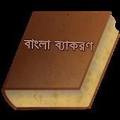 বাংলা ব্যাকরণ- Bangla Grammar