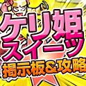 ケリ姫スイーツ攻略・裏技・動画まとめ&ID交換掲示板 icon