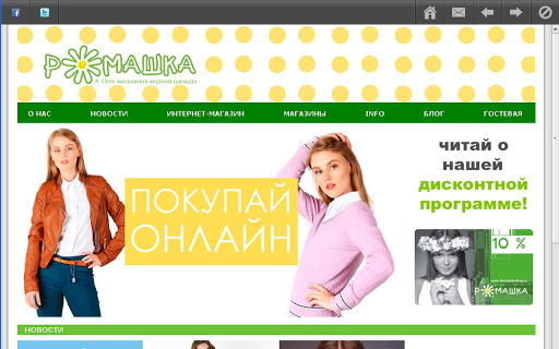 Romashka Promo App