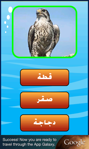 玩解謎App|إختبار الكائنات الحية للصغار免費|APP試玩