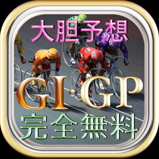 大胆予想完全無料G1・GPグランプリ競輪予想KEIRIN