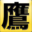 鷹援団-福岡ソフトバンクホークス応援アプリ-2013年度版 logo