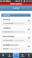 Screenshot of KFO 한국금융개발원