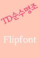 Screenshot of TDPureMJ Korean FlipFont