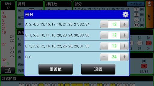 玩免費博奕APP|下載智能轮盘跟踪器 app不用錢|硬是要APP