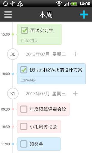 【免費生產應用App】高效Todo(备忘 提醒 日程 记事)-APP點子