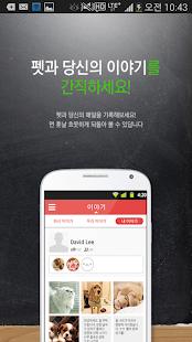 반려동물 필수앱-페프(PEF, 강아지, 진료, 쇼핑) - screenshot thumbnail