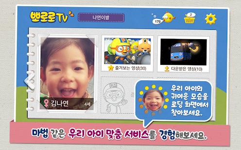 PororoTV - screenshot thumbnail