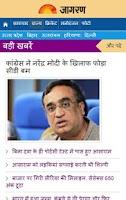 Screenshot of Hindi News:India Newspapers TV