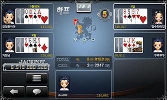 Screenshot of 지존포커 온라인 zizonpoker 스마트폰 맞고.