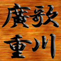 One Hundred Famous View of Edo logo